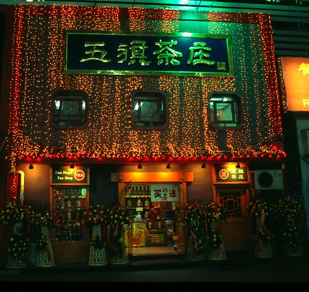 Beijing by Night: small Shop.